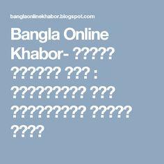 Bangla Online Khabor- বাংলা অনলাইন খবর : কুষ্টিয়ায় সড়ক দুর্ঘটনায় পুলিশ নিহত