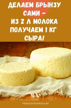 We make the cheese ourselves: from 2 liters of milk we get 1 to … – Recipes Easy Cooking, Cooking Recipes, Vegan Cafe, Good Food, Yummy Food, Homemade Cheese, Russian Recipes, How Sweet Eats, Apple Recipes