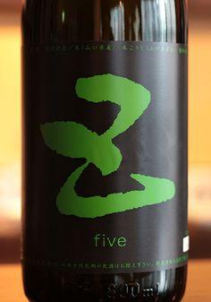 表示事項がラベルの枠上下に入っている。  五橋(ごきょう) five(ファイブ) 純米生原酒 木桶仕込み