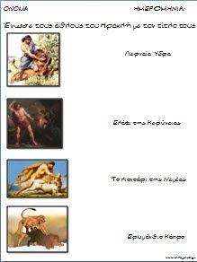 Φύλλα Εργασίας για το βιβλίο Ηρακλής των εκδόσεων Διάπλαση Party Activities, Hercules, Book Review, Mythology, School, Books, Greek, Image, Libros