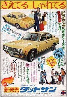 Classic Japanese car print ads from & Retro Advertising, Retro Ads, Vintage Advertisements, Vintage Ads, Classic Japanese Cars, Classic Cars, Vintage Japanese, Auto Retro, Nissan Infiniti