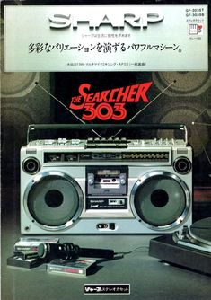 1980s Boombox, Radio Antigua, The Searchers, Tape Recorder, Gangsters, Audio Equipment, Print Ads, Retro, Vintage Ads