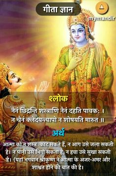 General Knowledge Facts, Knowledge Quotes, Old Quotes, Life Quotes, Qoutes, Motivational Quotes In Hindi, Positive Quotes, Mahabharata Quotes, Geeta Quotes