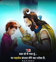 Lord Shiva Pics, Lord Shiva Hd Images, Lord Shiva Family, Shiva Parvati Images, Mahakal Shiva, Shiva Meditation, Chakra Meditation, Cute Images For Dp, Cute Friendship Quotes