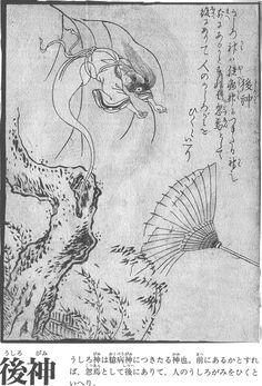 Ushirogami