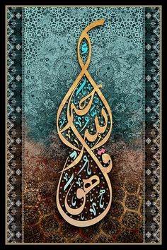Arabic Calligraphy Design, Islamic Calligraphy, Islamic Art Pattern, Pattern Art, Arabesque, Hexagon Tattoo, Flower Iphone Wallpaper, Motif Art Deco, Arabian Art
