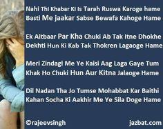 shayari - nahi thi khabar ki is tarah ruswa karoge hame