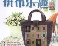 50 Patchwork Bag Patterns - Quilt - Quilting - Quilt Patterns - Patchwork Bag - Patchwork Patterns - Patchwork - Bag - Patterns - Japanese - Ebook - PDF - Instant Download   The listing is for an eBook (electronic book)    IN JAPANESE LANGUAGE   Japanese patchwork ebook. More than 50 wonderful patchwork bag patterns. With full size list of patterns. Photocopy of real book.  Pages: 92 File Type: PDF Format File size: 8,9 MB Language: Japanese (not need to understand, instructions are easy to…