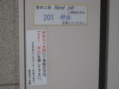 hand job. #engrish #english #japanglish #japan #japanese