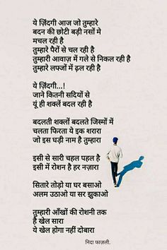 Poetry Hindi, Poetry Quotes, Best Poems, Zindagi Quotes, My Emotions, Wallpaper, Memes, Meme, Jokes