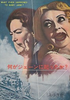 What Ever Happened to Baby Jane?(何がジェーンに起ったか?)(1962; Robert Aldrich)