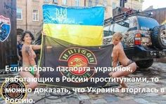 If you collect the passport of Ukrainian women working as prostitutes in Russia, it is possible to prove that Ukraine invaded Russia