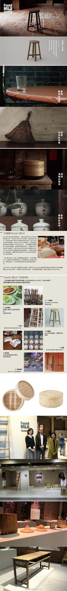 上形SHANGXING的微博|無印良品MUJI「Found MUJI TAIWAN」计划
