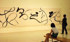 《墨韻無邊》董陽孜書法、文創作品展 展場實況 Japanese Calligraphy, Blackboards, Favorite Words, Ink Art, My Works, Art Pieces, Projects To Try, Swimming, Organic