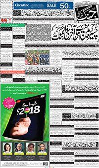 Daily Jang ePaper | Urdu Newspaper | Pakistan News | Daily