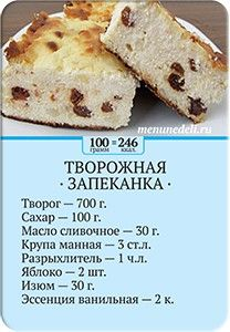 Recipe card cheesecake casserole – # cheesecake card - All For Home İdeas Russian Cakes, Russian Desserts, Russian Recipes, Pastry Recipes, Baking Recipes, Cheesecake Recipes, Dessert Recipes, Cottage Cheese Recipes, Sweet Pastries
