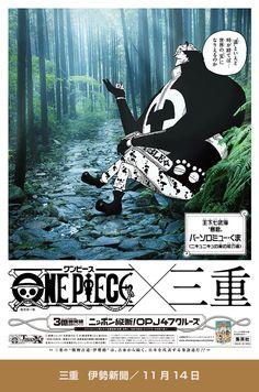 Bartolome Kuma junto a su Den Den Mushi One Piece Japan, My Three Sons, Ad Layout, Ace And Luffy, One Peace, Monkey D Luffy, Nico Robin, 2d Art, Me Me Me Anime