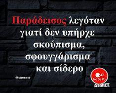 Greek Quotes, True Words, Favorite Quotes, Jokes, Funny, Husky Jokes, Memes, Funny Parenting, Funny Pranks