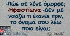 -Πώς σε λένε όμορφε; - Ο τοίχος είχε τη δική του υστερία – Caption: @minouli7… All Quotes, Greek Quotes, Best Quotes, Funny Greek, Funny Memes, Jokes, Just Kidding, True Words, Just For Laughs