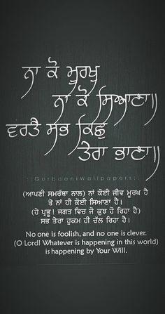 Gurbani Quotes, Life Quotes Pictures, Sufi Quotes, Enlightenment Quotes, Guru Granth Sahib Quotes, Genius Quotes, Finding God, Punjabi Quotes, Religious Quotes