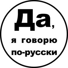 Yes, i speak russian, text, circle English To Russian, Russian Text, How To Speak Russian, Fridge Stickers, Car Bumper Stickers, Gifts Under 10, Yes, Happiness, Studio