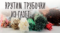С этим мастер-классом вы научитесь делать бумажную лозу - материал для плетения корзин из газет. Видео объясняет технику кручения на весу, подбор ширины поло...