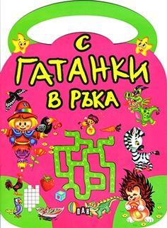 Скъпи родители, с тази книжка вашите деца ще могат да научат много весели гатанки, докато се забавляват с интересни задачи и упражнения. Така под формата на игра, те ще развият своята любознателност, наблюдателност и логическо мислене. Cereal, Box, Snare Drum, Boxes, Corn Flakes, Breakfast Cereal