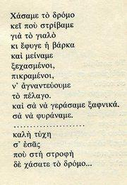 (Γιόλα Αναγνωστοπούλου) Greek Quotes, Poems, Wisdom, Let It Be, Love, Feelings, Sayings, Cards, Inspiration