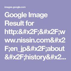 Google Image Result for http://www.nissin.com/en_jp/about/history/images/history_1973_01.jpg