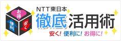 電話トップ Web116.jp NTT東日本