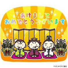 【三国志時代の正月風景】英雄達も正月くらいはのんびりしていたの?