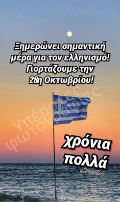 Greek Beauty, Greek Culture, Greece, Life Quotes, Greece Country, Quotes About Life, Quote Life, Living Quotes, Quotes On Life