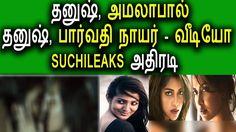 வீடியோவை வெளியிட்ட சுசித்ரா ||Suchileaks Dhanush Amalapaul Parvathy Video | Latest Tamil Cinema NewsSuchi leaks Dhanush Amalapaul Parvathy Video. Latest Tamil News. Singer Suchithra recently Tweets Video of Dhanush Amalapaul and Parvathy nair.. ... Check more at http://tamil.swengen.com/%e0%ae%b5%e0%af%80%e0%ae%9f%e0%ae%bf%e0%ae%af%e0%af%8b%e0%ae%b5%e0%af%88-%e0%ae%b5%e0%af%86%e0%ae%b3%e0%ae%bf%e0%ae%af%e0%ae%bf%e0%ae%9f%e0%af%8d%e0%ae%9f-%e0%ae%9a%e0%af%81%e0%ae%9a%e0%ae%bf%e0%ae%a4/