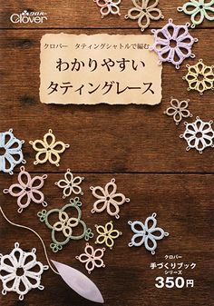 Book Wakariyasui Tatting Lace making with Tatting Shuttle (Japanese) #id11447