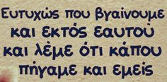 Funny Status Quotes, Funny Greek Quotes, Funny Statuses, Humor Quotes, Religion Quotes, Wisdom Quotes, Funny Texts, Funny Jokes, Favorite Quotes