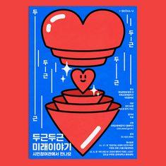 두근두근 미래이야기 - 그래픽 디자인, 일러스트레이션 Poster Design, Poster Layout, Graphic Design Posters, Graphic Design Illustration, Graphic Design Inspiration, Valentine Poster, Valentines, Plakat Design, Memphis Design