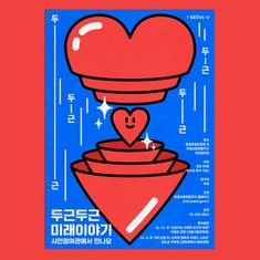 Graphic Design Posters, Graphic Design Illustration, Poster Designs, Mise En Page Magazine, Valentine Poster, Valentines, Plakat Design, Memphis Design, Japanese Graphic Design