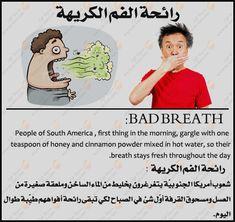 BOUCHRAFATI: BAD BREATH Sante Plus, Beauty Care, Beauty Skin, Health And Beauty, Beauty Hacks, Health Diet, Health Fitness, Healthy Tips, How To Stay Healthy