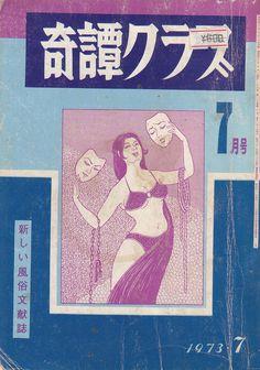 奇譚クラブ|KITAN CLUB Magazine (Japan). July 1973