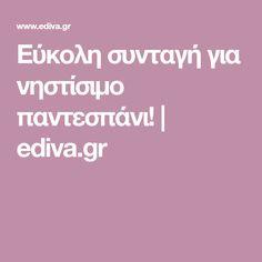 Εύκολη συνταγή για νηστίσιμο παντεσπάνι! | ediva.gr Bliss, Chocolate, Cooking, Cakes, Schokolade, Kochen, Pastries, Torte, Chocolates