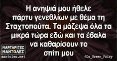 Funny Greek Quotes, Funny Picture Quotes, Funny Quotes, Speak Quotes, Free Therapy, Stupid Funny Memes, Funny Stuff, Cheer Up, Just For Laughs