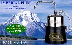Ένα από τα καλύτερα συστήματα καθαρισμού του νερού διεθνώς είναι το Imperial Plus της Camelot το οποίο κατασκευάζεται στην Αμερική. Το σύστημα Imperial Plus αφαιρεί αποτελεσματικά όλους τους επικίνδυνους χημικούς ρύπους και όλους τους επικίνδυνους παθογόνους μικροοργανισμούς όπως π.χ. βενζίνη, χλωροφόρμιο, φυτοφάρμακα, ίνες αμιάντου, μόλυβδο, υπολειμματικό χλώριο, κακή γεύση, μυρωδιά, θολότητα, βακτηρίδια κ.λ.π. Water Purification, Coffee Maker, Kitchen Appliances, How To Make, Coffee Maker Machine, Diy Kitchen Appliances, Coffee Percolator, Home Appliances, Coffee Making Machine