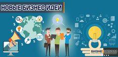 Идеи для бизнеса на 2018 год с минимальными вложениями - 46 бизнес идей: 7 из которых нет в России и 9 для маленького города
