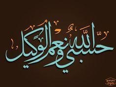 Muslim Images, Arabic Calligraphy Art, Calligraphy Alphabet, Islamic Posters, Islamic Wall Art, Islamic Wallpaper, Coran, Islamic Pictures, Quran Quotes