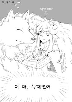 마녀 만화 - 마녀와 털뭉치.manhwa : 네이버 블로그 Funny Times, Drawing Practice, Manga Drawing, A Comics, Comic Strips, Manhwa, Geek Stuff, Cartoon, Drawings