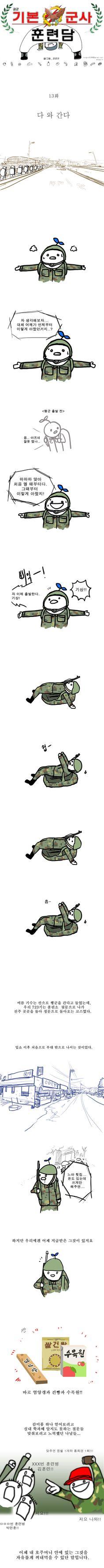 공군 공감