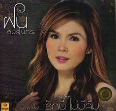 Fon Tanasoontorn Thai Issan music fon-other.jpg (400×385)