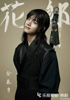 """Kim Taehyung as Han Sung in Hwarang: The Beginning (source) """"The drama is scheduled to air in the second half of the year and the story takes place during the Silla dynasty. V will portray the role of. Jimin, Bts Bangtan Boy, V Bts Hwarang, Yoongi Bts, Rapmon, Namjoon, Asian Actors, Korean Actors, V Hwarang"""
