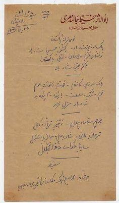 National Anthem of Pakistan written in the handwriting of its writer Pakistan Defence, History Of Pakistan, Pakistan Zindabad, Pakistan Travel, Pakistan Politics, Abu Hanifa, Pakistani Culture, Imran Khan, National Anthem
