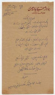 National Anthem of Pakistan written in the handwriting of its writer